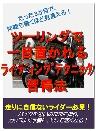 syoukai_96x131.jpg